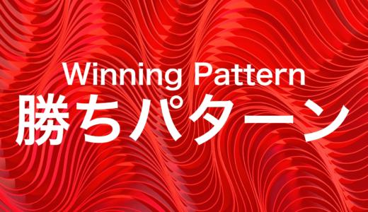 自分自身の勝ちパターンを見つける