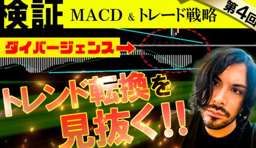 トレンド転換を見極める!MACDのダイバージェンスを活用したトレード戦略の組み立て方